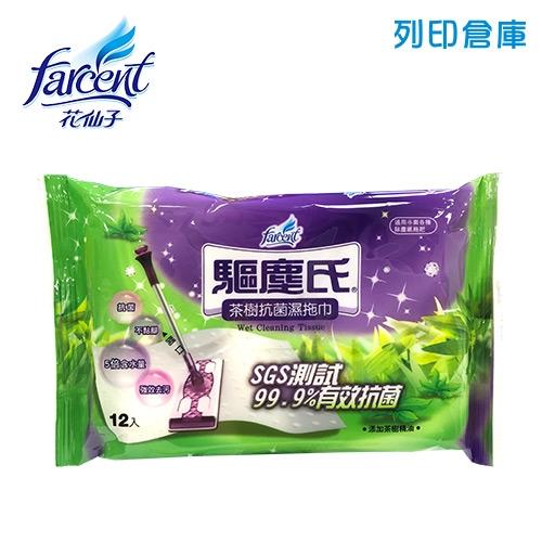 花仙子 驅塵氏抗菌濕拖巾 茶樹 1包12張