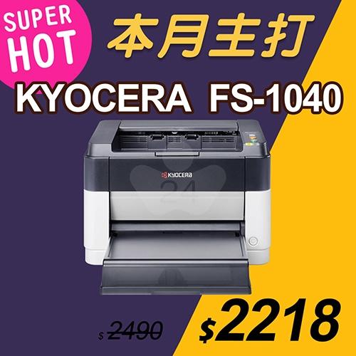 【本月主打】KYOCERA ECOSYS FS-1040 A4黑白雷射印表機