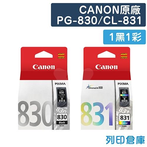 CANON PG-830 + CL-831原廠墨水超值組 (1黑1彩)