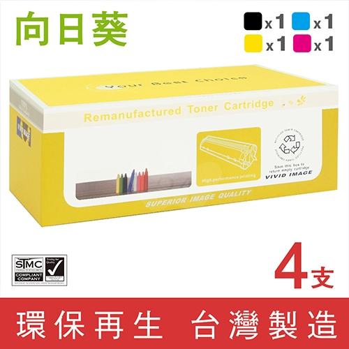 向日葵 for Fuji Xerox 1黑3彩超值組 DocuPrint C2100 / C3210DX (CT350485~CT350488) 環保碳粉匣