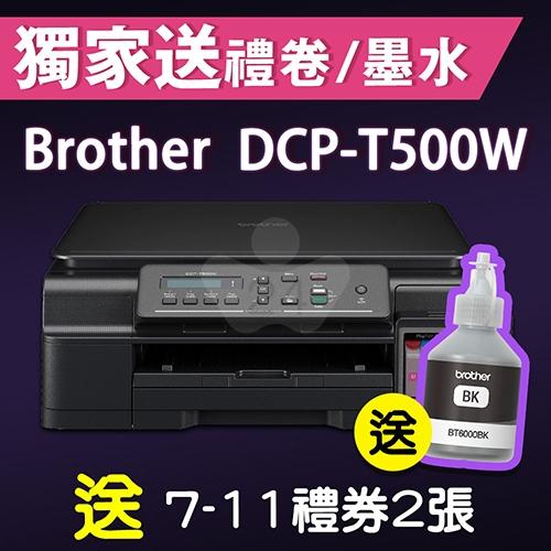 【限時促銷加碼送墨水】Brother DCP-T500W 連續供墨無線多功能複合機 /  加購墨水上網登錄送好禮二選一及享兩年保固