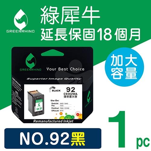 綠犀牛 for HP HP NO.92 (C9362WA) 黑色環保墨水匣