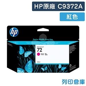 HP C9372A (NO.72) 原廠紅色墨水匣