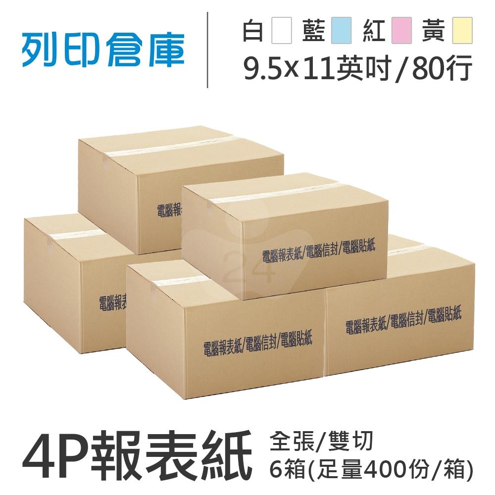【電腦連續報表紙】 80行 9.5*11*4P 白藍紅黃/ 全張 雙切 /超值組6箱(足量400份/箱)