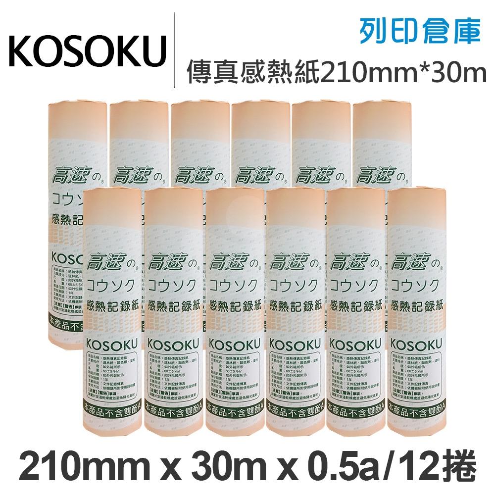 KOSOKU 高感度感熱式-A4傳真紙 210mm*30m*0.5a(足30米)12入