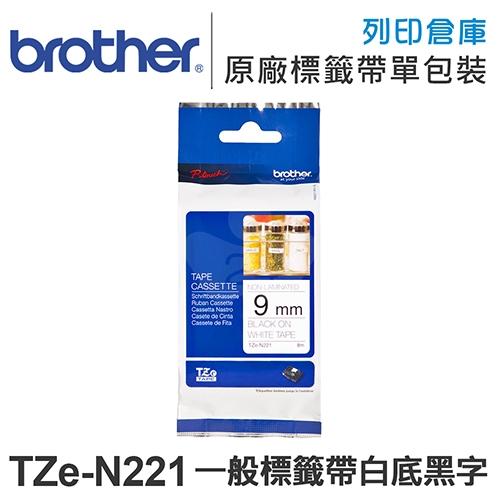 Brother TZ-N221/TZe-N221 無保護膜一般系列白底黑字標籤帶(寬度9mm)