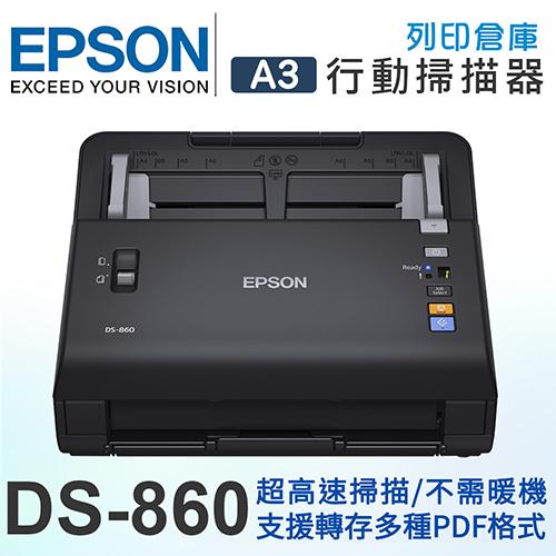 EPSON DS-860 商用文件饋紙式掃描器