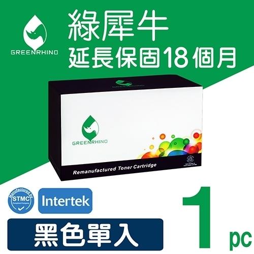 綠犀牛 for Fuji Xerox Phaser 3124 (CWAA0759) 黑色環保碳粉匣