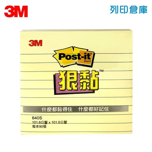 3M 狠粘利貼便條紙 640S-1 橫格 黃色 (本)