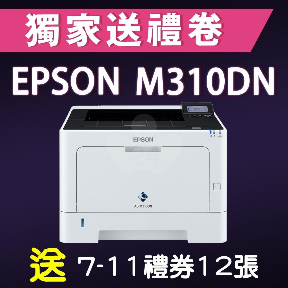 【獨家加碼送1200元7-11禮券】EPSON AL-M310DN 黑白雷射印表機- 適用原廠網登錄活動
