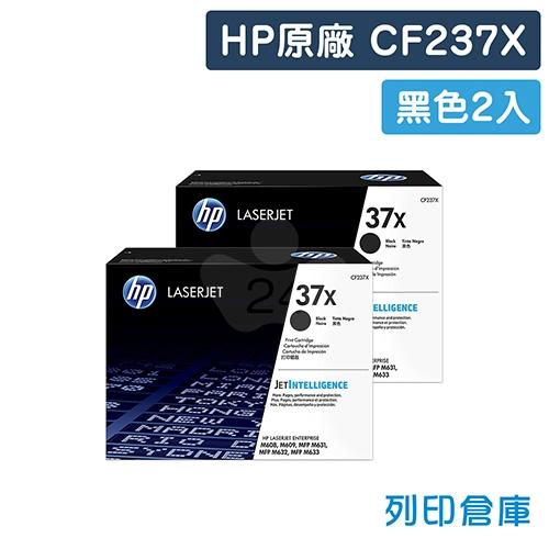 HP CF237X (37X) 原廠黑色高容量碳粉匣超值組(2黑)