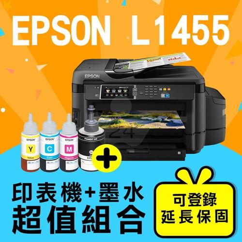 【印表機+墨水延長保固組】EPSON L1455 網路高速A3+專業連續供墨複合機 + T7741 / T6642~T6644 原廠墨水組
