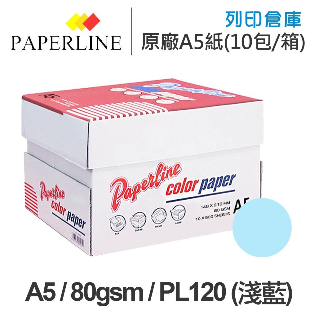PAPERLINE PL120 淺藍色彩色影印紙 A5 80g (10包/箱)
