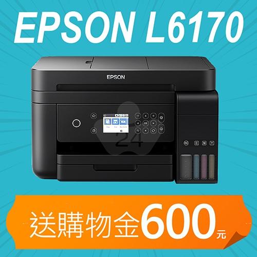 【加碼送購物金600元】EPSON L6170 雙網三合一高速 連續供墨複合機