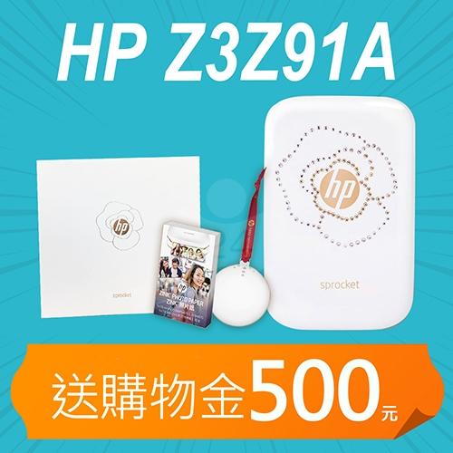 【加碼送購物金500元】HP Sprocket Z3Z91A 口袋相印機 Crystal From Swarovski 晶彩閃耀水晶限量版禮盒 冰晶白