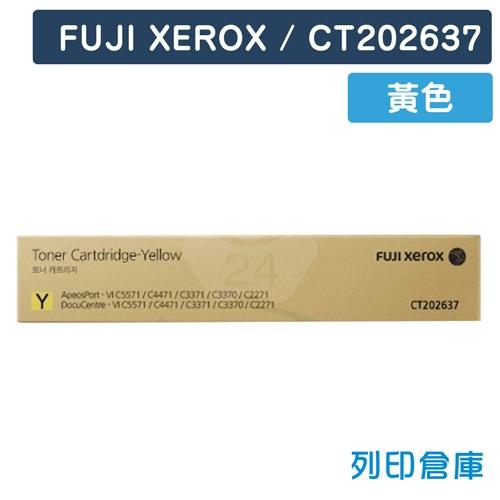 【平行輸入】Fuji Xerox CT202637 影印機黃色碳粉匣