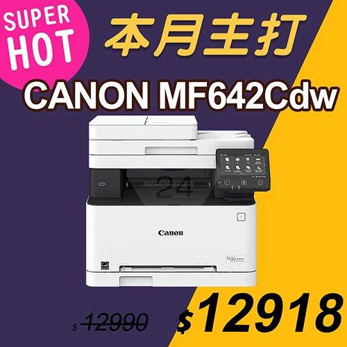 【本月主打】Canon imageCLASS MF642Cdw 彩色雷射多功能複合機