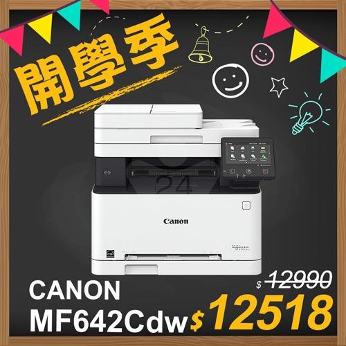 【開學季】Canon imageCLASS MF642Cdw 彩色雷射多功能複合機