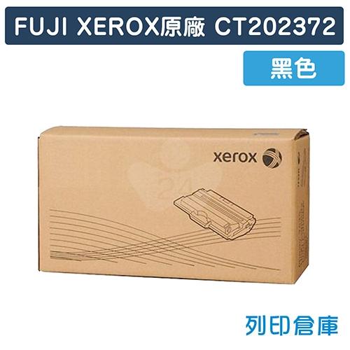 Fuji Xerox CT202372 原廠黑色碳粉匣 (10K)