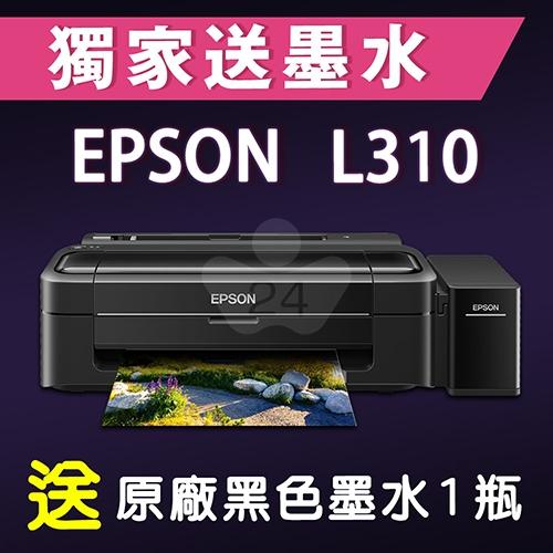 【限時促銷加碼送墨水】EPSON L310 原廠商用高速單功能連續供墨印表機