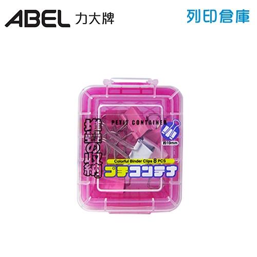 ABEL 力大牌 NO.45002-PK 粉紅色系長尾夾 19mm (8支/盒)