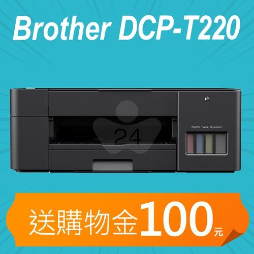 【加碼送購物金200元】Brother DCP-T220 威力印大連供三合一複合機