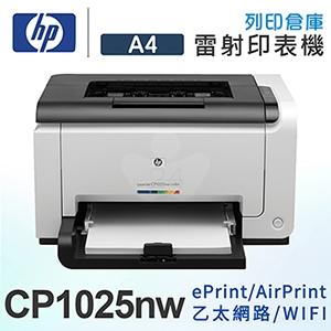 HP Color LaserJet CP1025nw 彩色雷射印表機