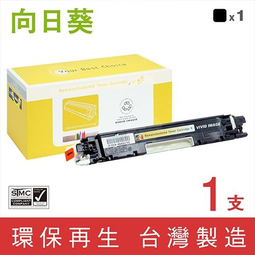 向日葵 for HP CF350A (130A) 黑色環保碳粉匣