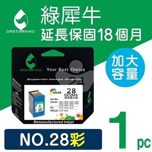 綠犀牛 for HP NO.28 (C8728AA) 彩色環保墨水匣