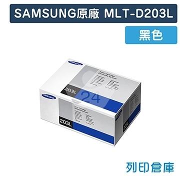 SAMSUNG MLT-D203L 原廠黑色碳粉匣