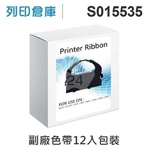 【相容色帶】For EPSON S015535 副廠黑色色帶超值組(12入) ( LQ670 / LQ670C / LQ680 / LQ680C )
