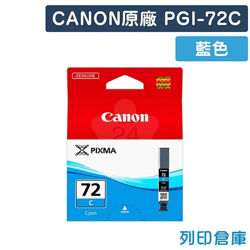 CANON PGI-72C 原廠藍色墨水匣