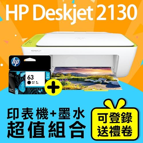 【全館特惠下殺】HP Deskjet 2130 相片噴墨多功能事務機 + HP F6U62AA (NO.63) 原廠黑色墨水匣