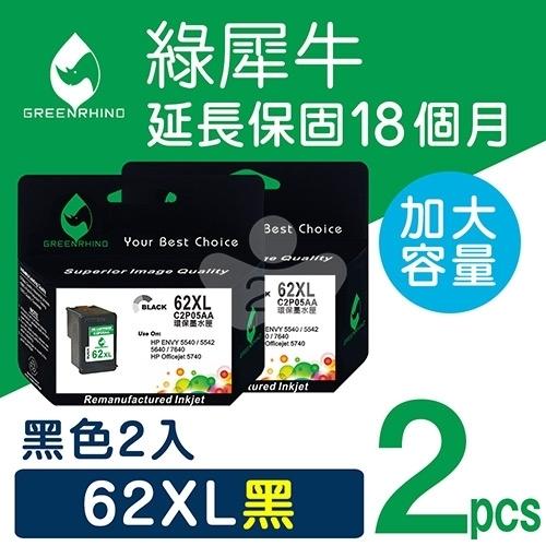 綠犀牛 for HP NO.62XL (C2P05AA) 黑色高容量環保墨水匣 / 2黑超值組
