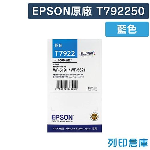 EPSON T792250 (NO.792) 原廠藍色墨水匣