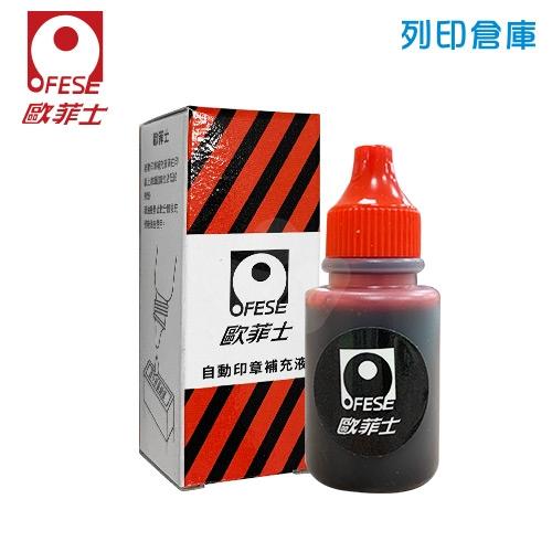OFESE 歐菲士 原子印油 紅色 (瓶)