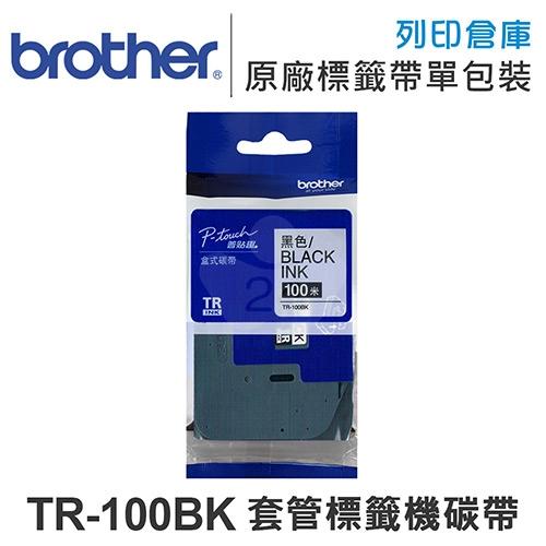 Brother TR-100BK 套管標籤機專用碳帶(寬度12mm)