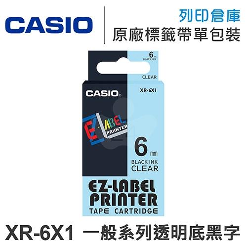 CASIO XR-6X1 一般系列透明底黑字標籤帶(寬度6mm)