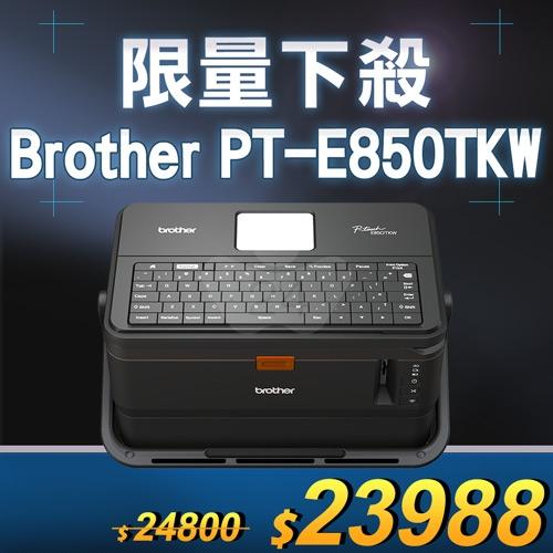 【限量下殺10台】Brother PT-E850TKW 工業用標籤/套管兩用印字機