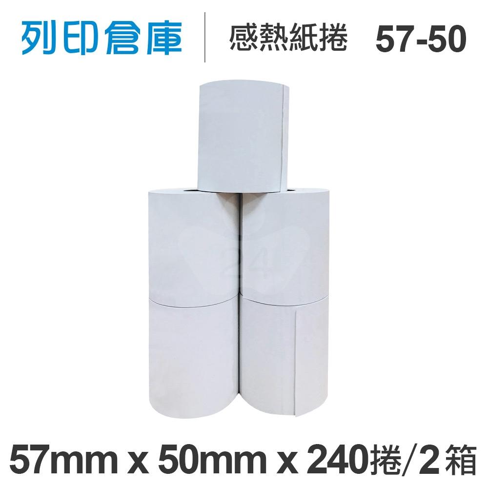 感熱紙捲 57mm*50mm*12mm 240捲/2箱
