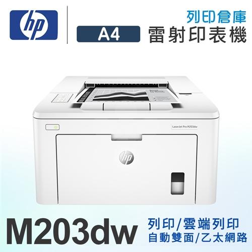【全新福利品】HP LaserJet Pro M203dw 無線雙面黑白雷射印表機