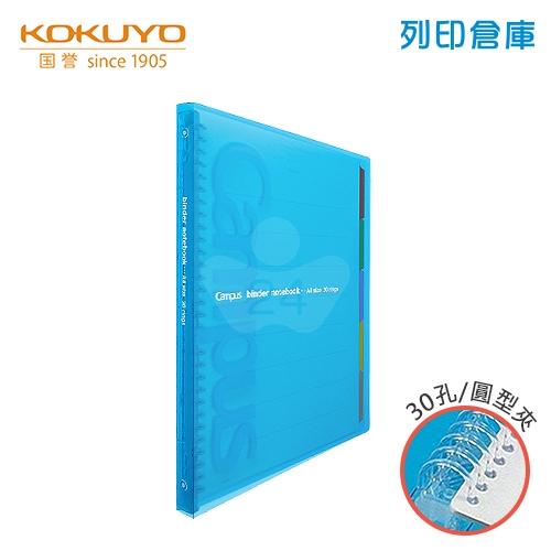 【日本文具】KOKUYO 國譽 P173B 藍色 Campus A4 繽紛活頁夾 30孔/本
