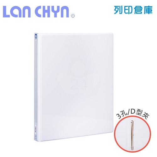 連勤 LC-1002C-3D 3/4吋三孔D型無耳夾 PVC雙封面目錄資料夾(封面可抽換)-白色1本