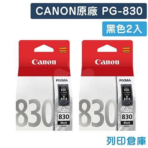 CANON PG-830 原廠黑色墨水匣(2黑)