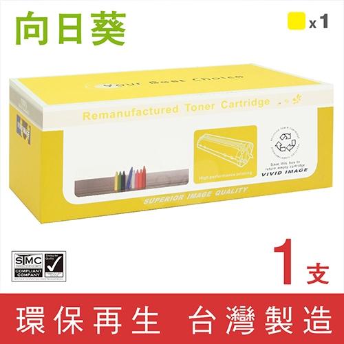向日葵 for Fuji Xerox DocuPrint C2100 / C3210DX (CT350488) 黃色環保碳粉匣(6K)