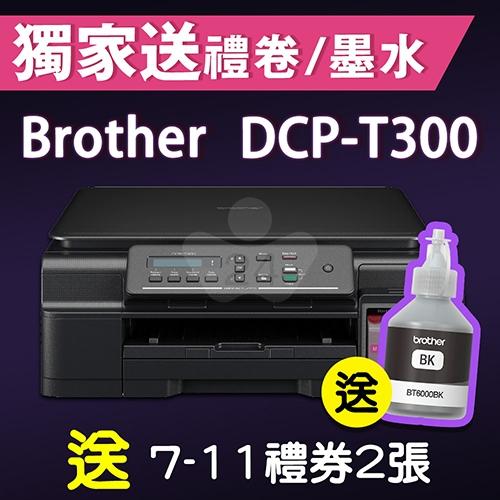 【限時促銷加碼送墨水】Brother DCP-T300 原廠連續供墨多功能複合機 /  加購墨水上網登錄送好禮二選一及享兩年保固