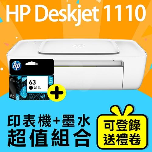 【印表機+墨水送禮券組】HP Deskjet 1110 輕巧亮彩噴墨印表機 + HP F6U62AA (NO.63) 原廠黑色墨水匣