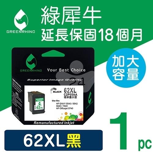 綠犀牛 for HP NO.62XL (C2P05AA) 黑色高容量環保墨水匣