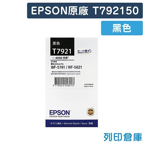 EPSON T792150 (NO.792) 原廠黑色墨水匣