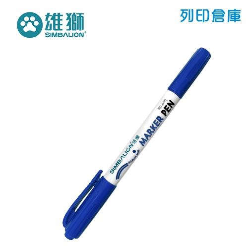 SIMBALION 雄獅 NO.680 藍色油性雙頭奇異筆 1支